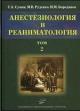 Анестезиология и реаниматология в 2х томах